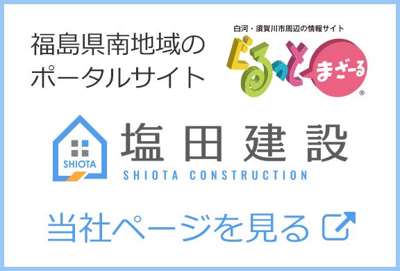 ぐるっとまざーる - 塩田建設のページ